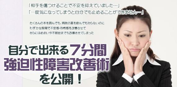 石原式強迫性障害改善術.jpg
